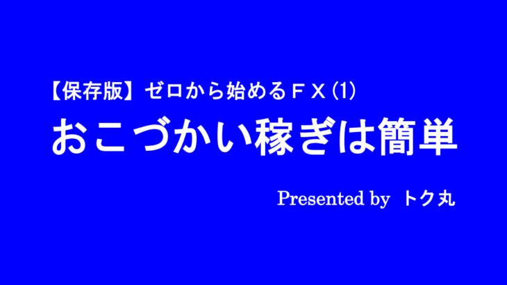 【保存版】ゼロから始めるFX(1) おこづかい稼ぎは簡単