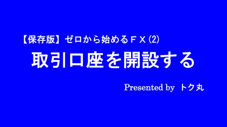 【保存版】ゼロから始めるFX(2) 取引口座を開設する