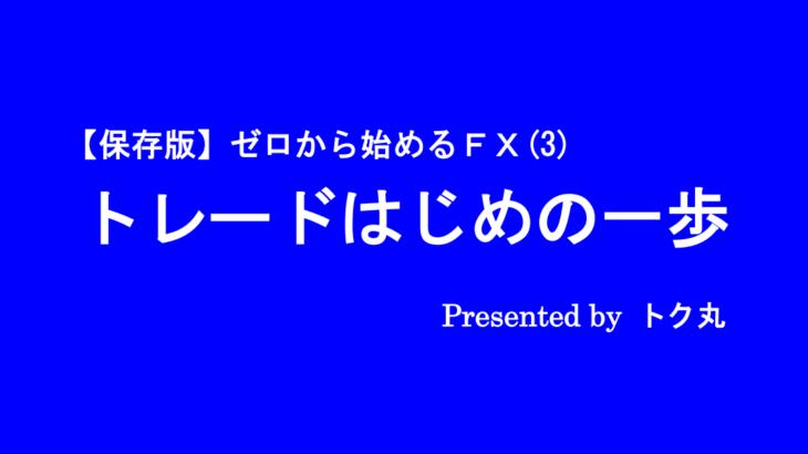 【保存版】ゼロから始めるFX(3) トレードはじめの一歩