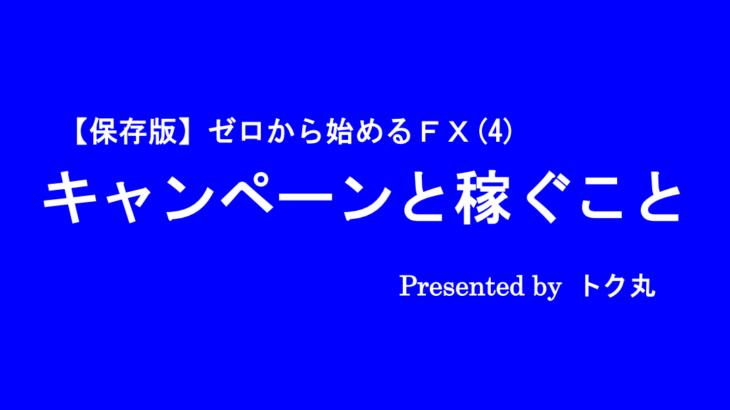 【保存版】ゼロから始めるFX(4) キャンペーンと稼ぐこと