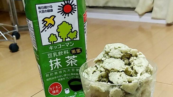 【検証】豆乳アイスについての考察。