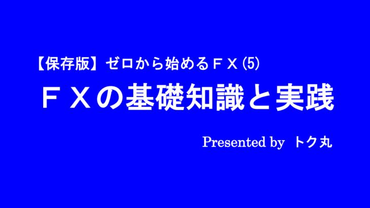 【保存版】ゼロから始めるFX(5) FXの基礎知識と実践