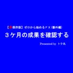 【非保存版】ゼロから始めるFX(番外編) 成果確認。