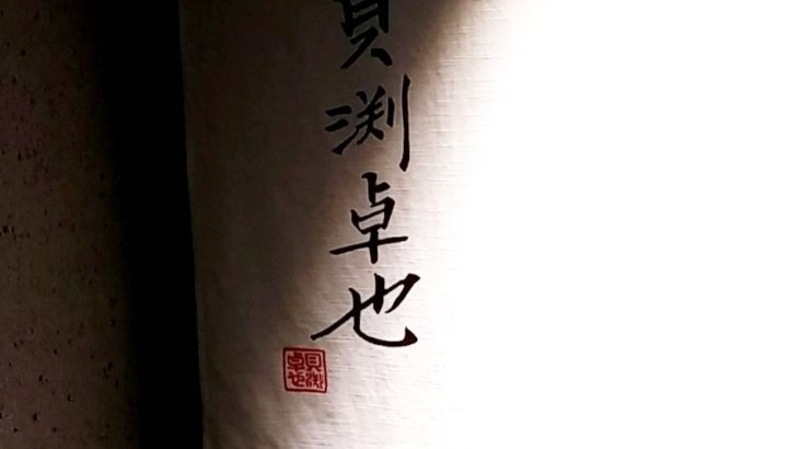 """""""貝渕卓也""""という名の日本料理店。"""